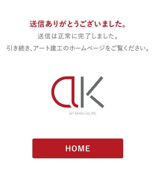送信ありがとうございました。