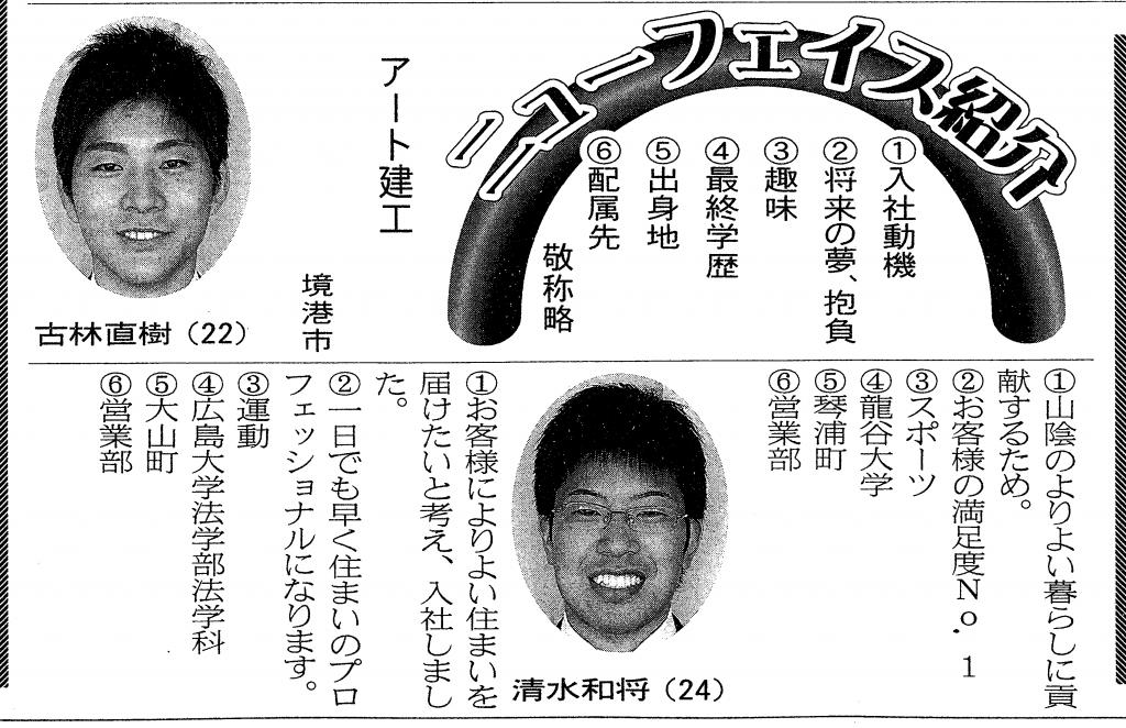 新入社員紹介(建設工業新聞(2016.4.21))