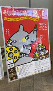 第30回しまね映画祭ポスター