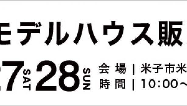 モデルハウス販売会★2/27.28米子市米原・両三柳