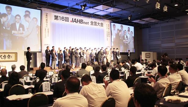 「第16回ジャーブネット全国大会」に出席してきました。