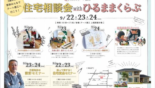 住宅相談会withひるままくらぶ開催!9/22.23.24