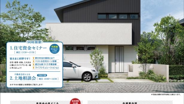 完成見学会のお知らせ!米子市新開10/13.14