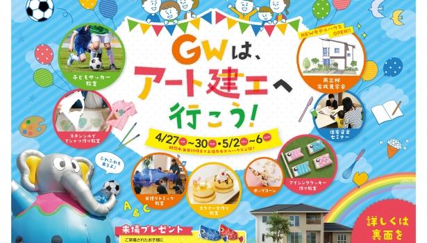 GW★サッカー教室からのお知らせです!