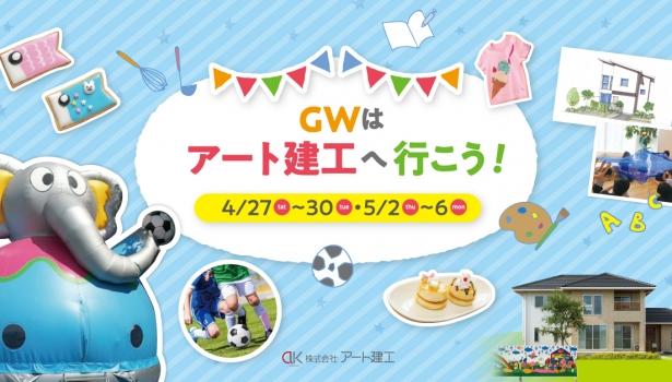 【予告】GWイベント開催します!4/27(土)~5/6(月)