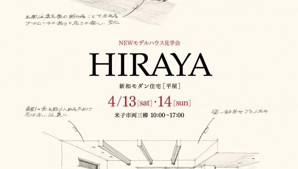 【新モデルハウス/和モダン平屋】完成見学会のお知らせ!4/13.14米子市両三柳