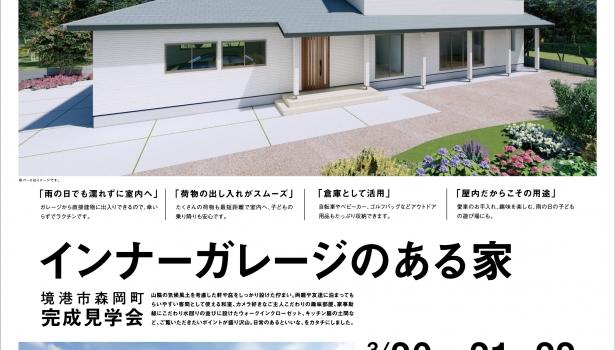 インナーガレージのある家🚙完成見学会!3/20.21.22