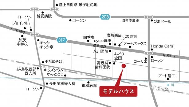 【モデルハウスOPEN】青空リビングのある家!3/13.14米子市両三柳