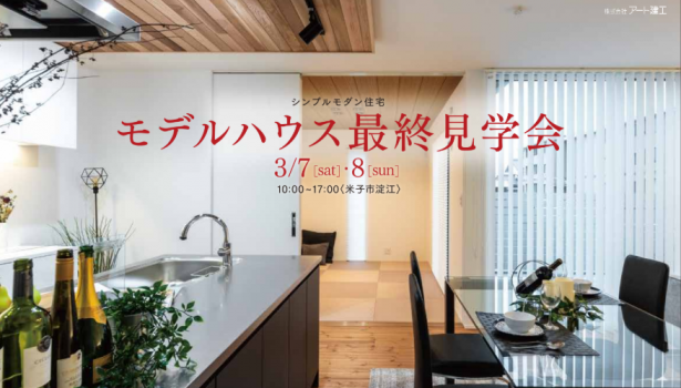 淀江モデルハウス最終見学会!3/7.8