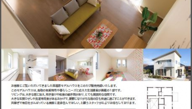 週末は、西福原モデルハウス商談会です。