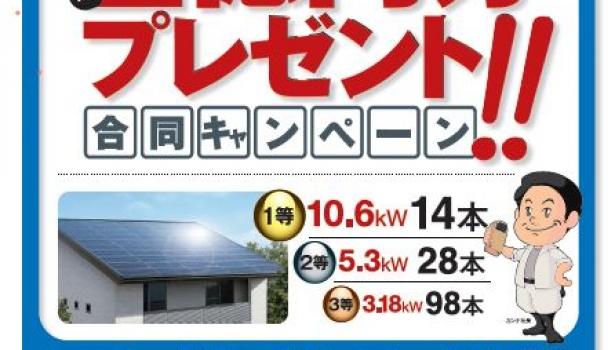 〈太陽光発電システム〉プレゼントキャンペーン実施中です!
