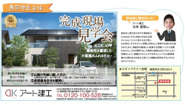 【完成現場見学会】開催します!2/10~12