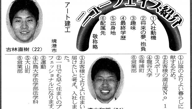 アートの新入社員が新聞で紹介されました!