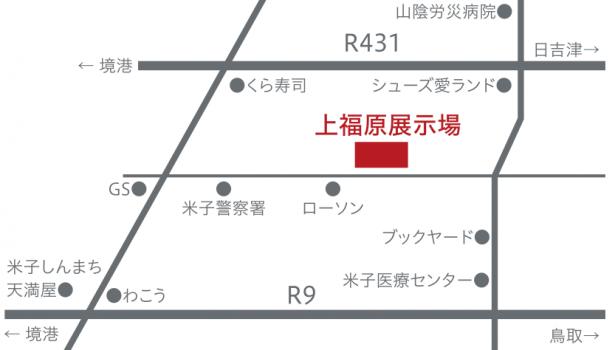 【見学会情報】5/6更新