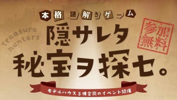 隠サレタ秘宝ヲ探セ。