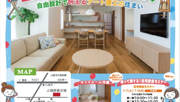 モデルハウス見学会&資金セミナー開催☆7/7(土)8(日)