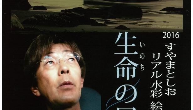 2016 すやまとしお リアル水彩絵画展【生命(いのち)の風】
